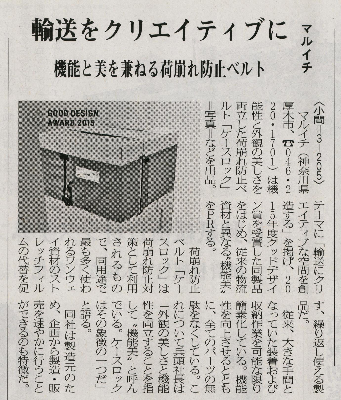 包装タイムス紙に掲載されました!