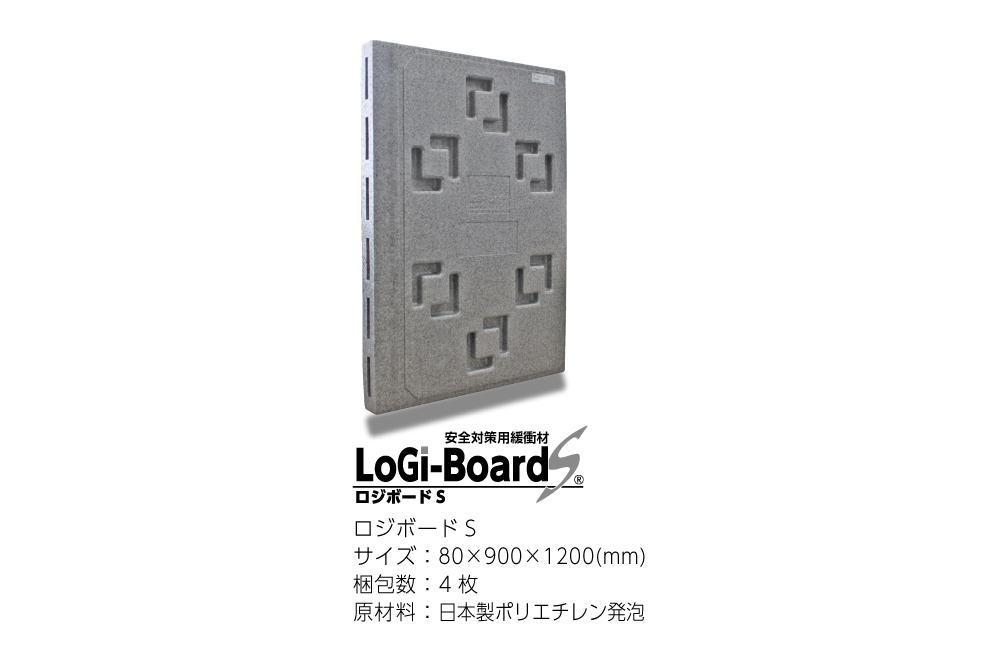 8cm厚版安全対策用ロジボードS