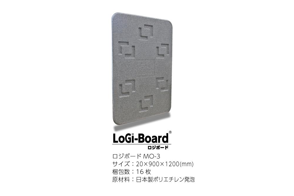 2cm厚版ロジボードMO-3