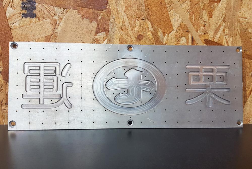 アルミ板材を切削して製作された金型用ネームプレート
