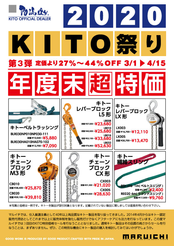 第3弾キトー祭りチラシ