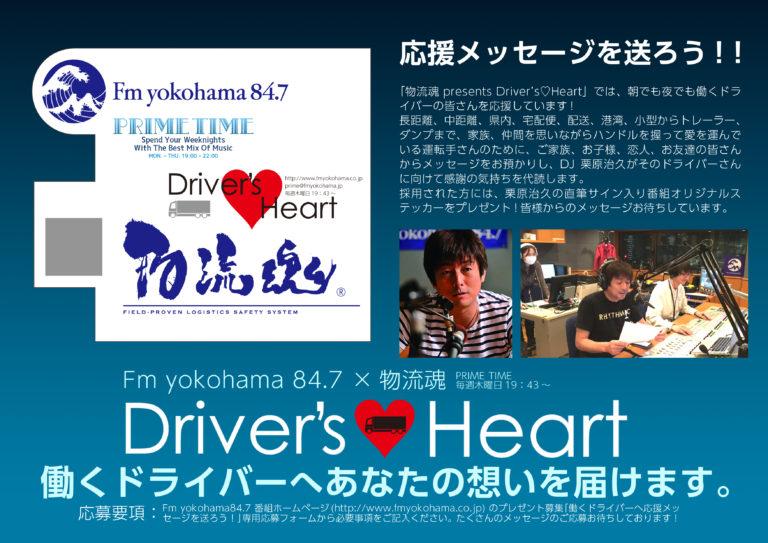Fm yokohama 84.7にて、毎週木曜19時43分頃から絶賛放送中のマルイチ提供ラジオ番組 【物流魂 presents Driver's♥Heart】