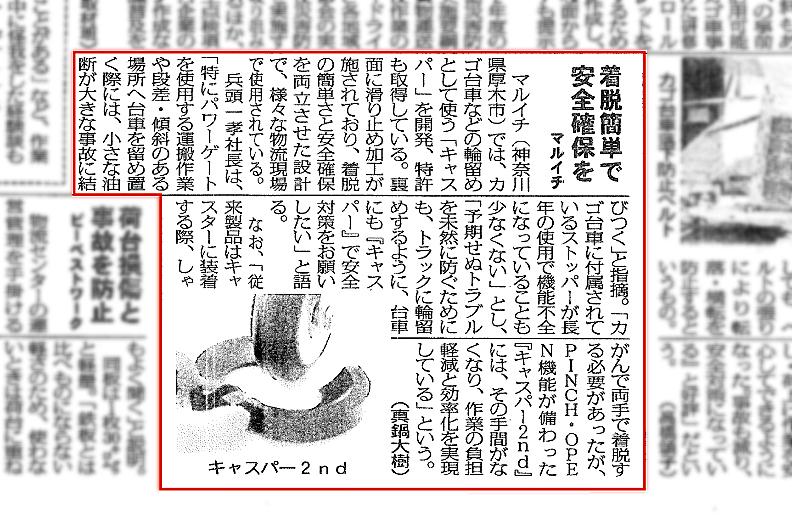 キャスパー紹介記事