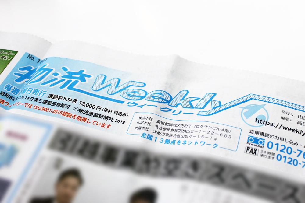 物流Weekly紙に掲載されました!