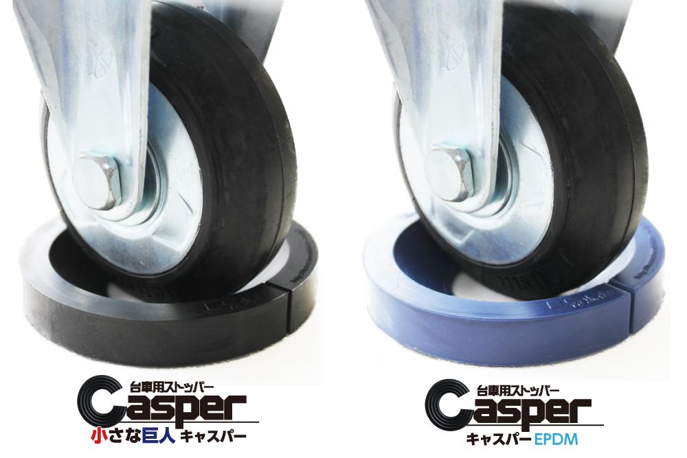キャスパー1st Mサイズ(左)キャスパーEPDMブルー Mサイズ(右)