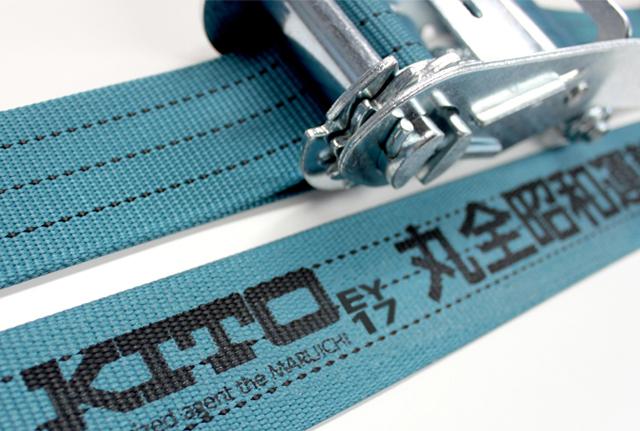 ラッシングベルトネーム印刷サービス マルイチよりご購入頂いたキトー製ラッシング ベルトに限り、無料でネームのシルクスクリーン印刷を実施中です