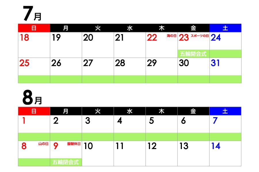 オンラインショップと楽天(物流魂)も同様に、上記カレンダー通りの営業となります