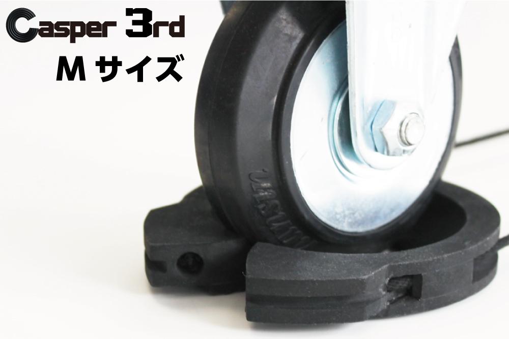 キャスパー3rd Mサイズ試作品